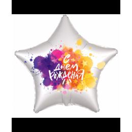 Звезда с Днем рождения (краски)