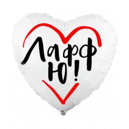 Сердце ЛаффЮ (белое)