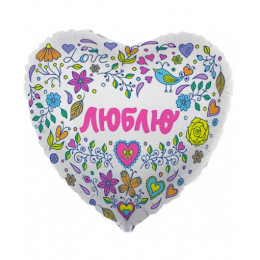 Сердце Люблю (белое)