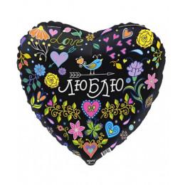 Сердце Люблю (черное)