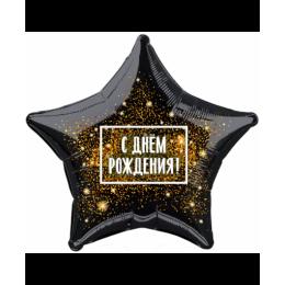 Звезда с Днем рождения (золотая хлопушка)