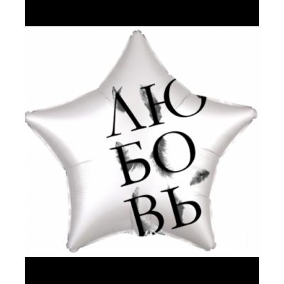 Звезда Любовь